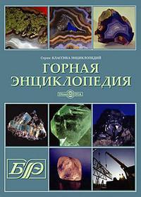 Cd-rom. горная энциклопедия, Директмедиа Паблишинг