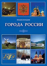 Cd-rom. города россии, Директмедиа Паблишинг
