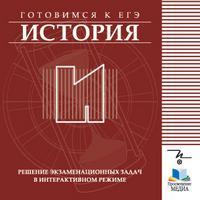 Cd-rom. готовимся к егэ. история (сетевая версия), Новый диск