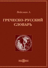 Cd-rom. греческо-русский словарь, Директмедиа Паблишинг
