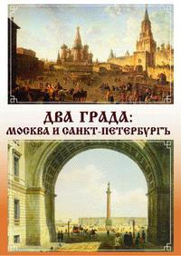 Cd-rom. два града: москва и санкт-петербургъ, Директмедиа Паблишинг