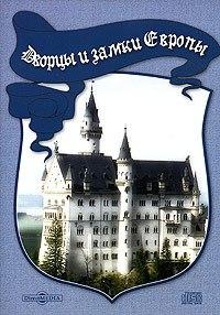 Cd-rom. дворцы и замки европы, Директмедиа Паблишинг