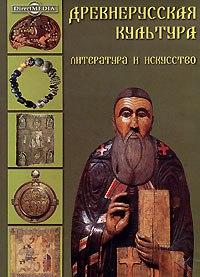 Cd-rom. древнерусская культура: литература и искусство, Директмедиа Паблишинг