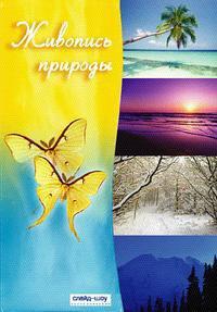 Dvd. живопись природы, Директмедиа Паблишинг