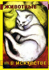 Cd-rom. животные в искусстве, Директмедиа Паблишинг