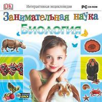 Cd-rom. занимательная наука. биология, Новый диск
