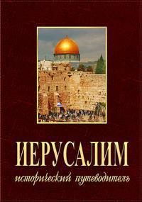 Cd-rom. иерусалим. исторический путеводитель, Новый диск