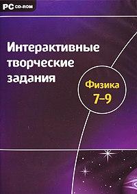 Cd-rom. интерактивные творческие задания. физика. 7–9 класс, Новый диск