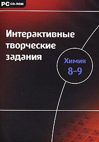 Cd-rom. интерактивные творческие задания. химия. 8–9 класс, Новый диск