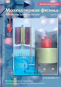 Cd-rom. интерактивные плакаты. молекулярная физика. часть 1. программно-методический комплекс, Новый диск