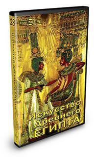 Cd-rom. искусство древнего египта, Директмедиа Паблишинг