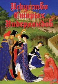 Dvd. искусство старых нидерландов, Директмедиа Паблишинг