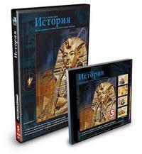 Cd-rom. история. 5 класс (сетевая версия), Новый диск