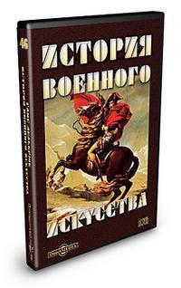 Cd-rom. история военного искусства, Новый диск