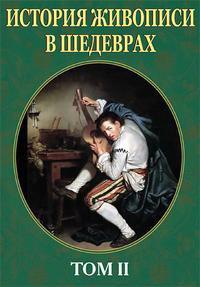 Cd-rom. история живописи в шедеврах. том 2, Директмедиа Паблишинг
