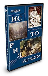 Cd-rom. история искусства, Директмедиа Паблишинг