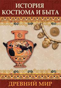 Cd-rom. история костюма и быта. древний мир, Директмедиа Паблишинг