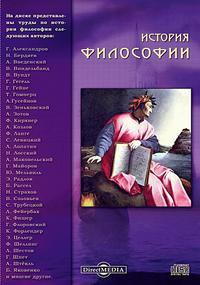 Cd-rom. история философии, Директмедиа Паблишинг