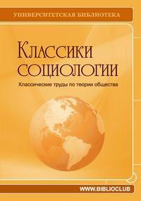 Cd-rom. классики социологии, Директмедиа Паблишинг
