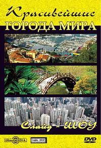 Dvd. красивейшие города мира, Директмедиа Паблишинг