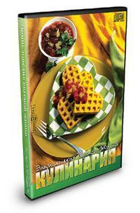 Cd-rom. кулинария. энциклопедия вкусной жизни, Директмедиа Паблишинг