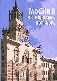 Cd-rom. москва за садовым кольцом: архитектурные прогулки, Директмедиа Паблишинг
