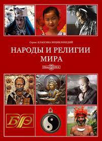 Cd-rom. народы и религии мира, Директмедиа Паблишинг