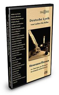 Cd-rom. немецкая поэзия от лютера до рильке, Директмедиа Паблишинг