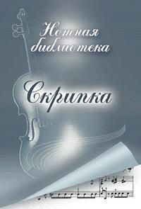 Cd-rom. нотная библиотека. скрипка, Директмедиа Паблишинг