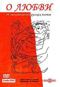 Dvd. о любви, Директмедиа Паблишинг