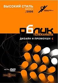 Dvd. высокий стиль. выпуск 3. облик телеканала: дизайн и промоушн (количество dvd дисков: 2), Директмедиа Паблишинг