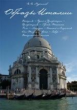Cd-rom. образы италии, Директмедиа Паблишинг