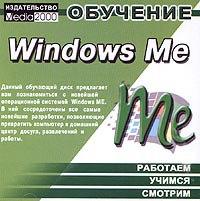 Cd-rom. обучение windows me, МедиаСервис