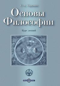 Cd-rom. основы философии. курс лекций, Директмедиа Паблишинг