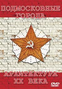 Dvd. подмосковные города: архитектура xx века, Директмедиа Паблишинг