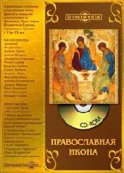 Cd-rom. православная икона, Директмедиа Паблишинг