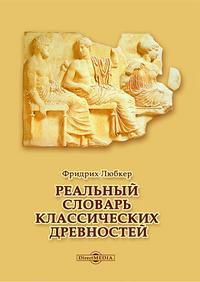 Cd-rom. реальный словарь классических древностей, Директмедиа Паблишинг