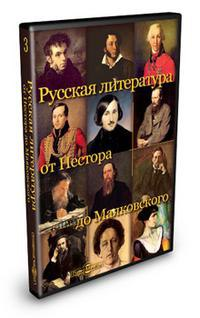 Cd-rom. русская литература от нестора до маяковского, Директмедиа Паблишинг
