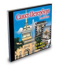 Cd-rom. санкт-петербург и пригороды. фотоколлекция, Новый диск