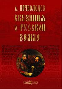Cd-rom. сказания о русской земле, Директмедиа Паблишинг