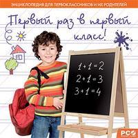 Cd-rom. скоро в школу. первый раз в первый класс, Новый диск