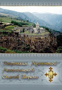 Cd-rom. сокровища армянской апостольской святой церкви, Директмедиа Паблишинг