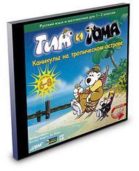 Cd-rom. тим и тома. каникулы на тропическом острове, Новый диск