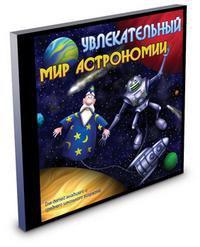 Cd-rom. увлекательный мир астрономии, Новый диск