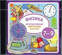 Cd-rom. физика. 7-9 класс (сетевая версия). часть 1, Новый диск