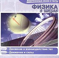 Cd-rom. физика в школе. движение и взаимодействие тел. движение и силы (количество cd дисков: 2), Новый диск