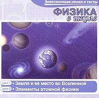 Cd-rom. физика в школе. земля и ее место во вселенной. элементы атомной физики (количество cd дисков: 2), Новый диск
