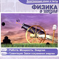 Cd-rom. физика в школе. работа. мощность. энергия. гравитация. закон сохранения энергии (количество cd дисков: 2), Новый диск