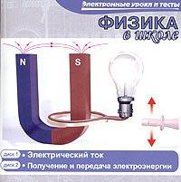 Cd-rom. физика в школе. электрический ток. получение и передача электроэнергии (количество cd дисков: 2), Новый диск
