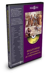 Cd-rom. философия от античности до современности, Директмедиа Паблишинг